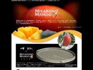 07.miyakono-mango
