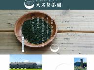 大石製茶園